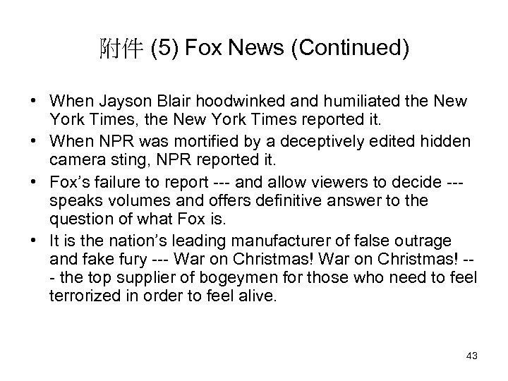 附件 (5) Fox News (Continued) • When Jayson Blair hoodwinked and humiliated the New