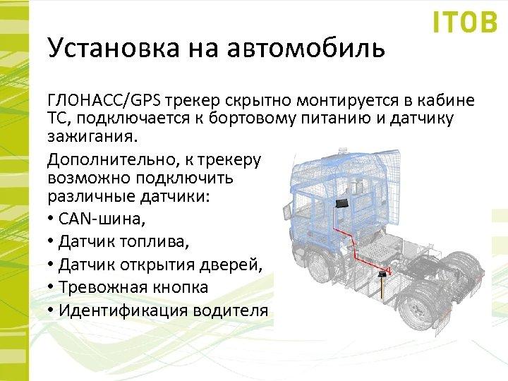 Установка на автомобиль ГЛОНАСС/GPS трекер скрытно монтируется в кабине ТС, подключается к бортовому питанию