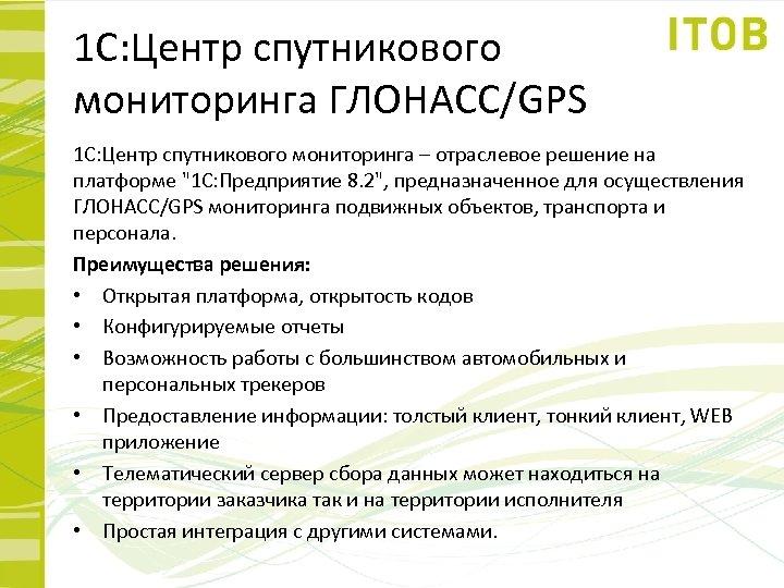 1 С: Центр спутникового мониторинга ГЛОНАСС/GPS 1 С: Центр спутникового мониторинга – отраслевое решение