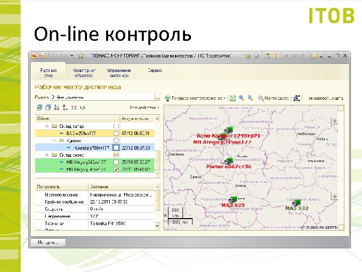 On-line контроль