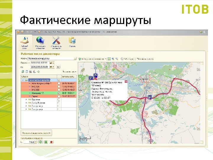 Фактические маршруты