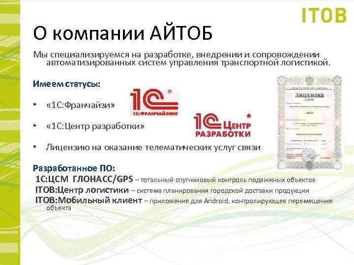 О компании АЙТОБ Мы специализируемся на разработке, внедрении и сопровождении автоматизированных систем управления транспортной