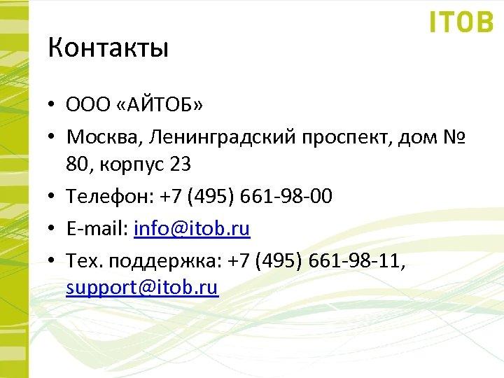 Контакты • ООО «АЙТОБ» • Москва, Ленинградский проспект, дом № 80, корпус 23 •