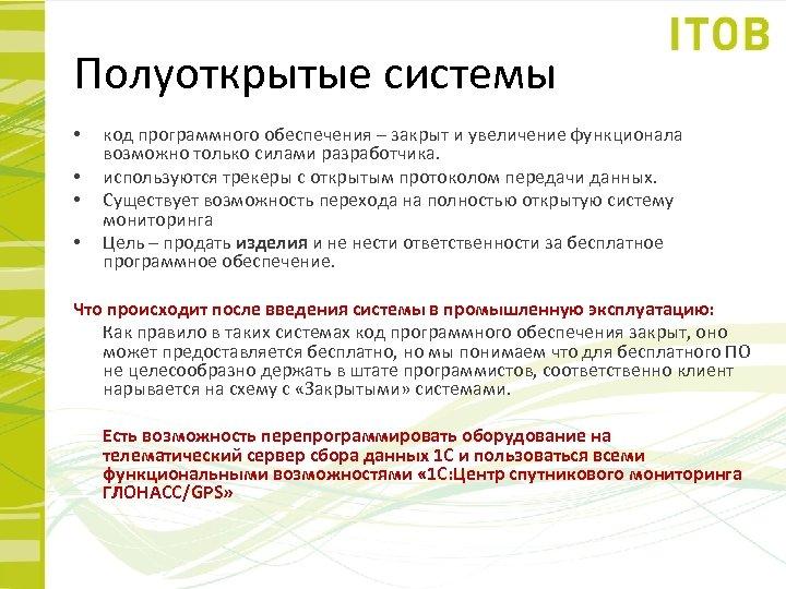 Полуоткрытые системы • • код программного обеспечения – закрыт и увеличение функционала возможно только