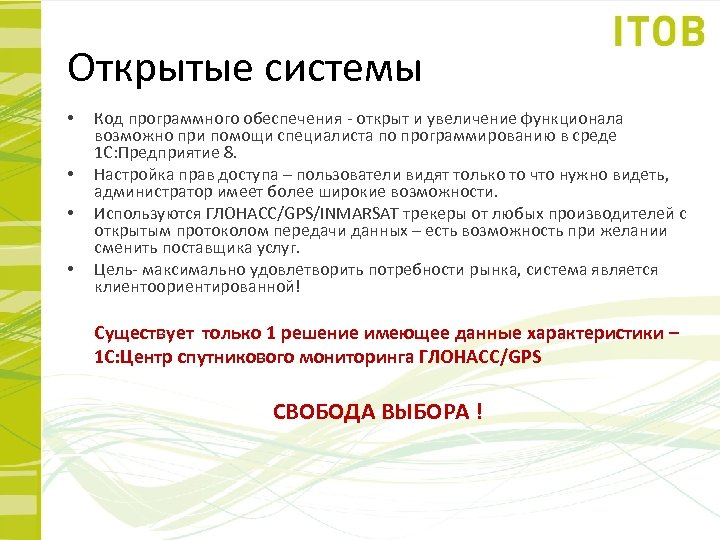 Открытые системы • • Код программного обеспечения - открыт и увеличение функционала возможно при
