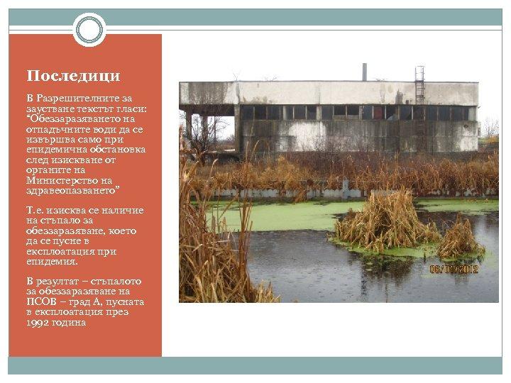 """Последици В Разрешителните за заустване текстът гласи: """"Обеззаразяването на отпадъчните води да се извършва"""