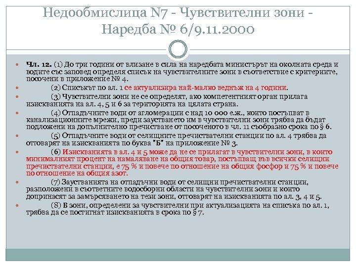 Недообмислица N 7 - Чувствителни зони - Наредба № 6/9. 11. 2000 Чл. 12.