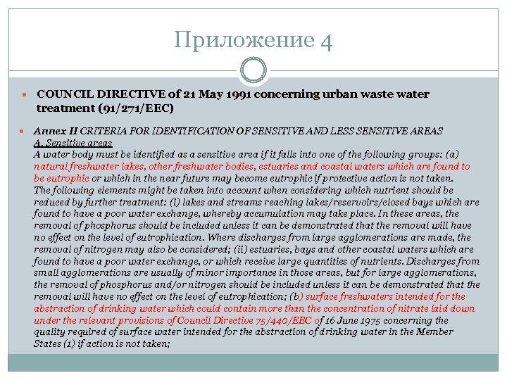 Приложение 4 COUNCIL DIRECTIVE of 21 May 1991 concerning urban waste water treatment (91/271/EEC)