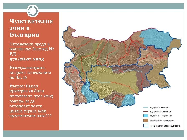 Чувствителни зони в България Определени преди 9 години със Заповед № РД – 970/28.