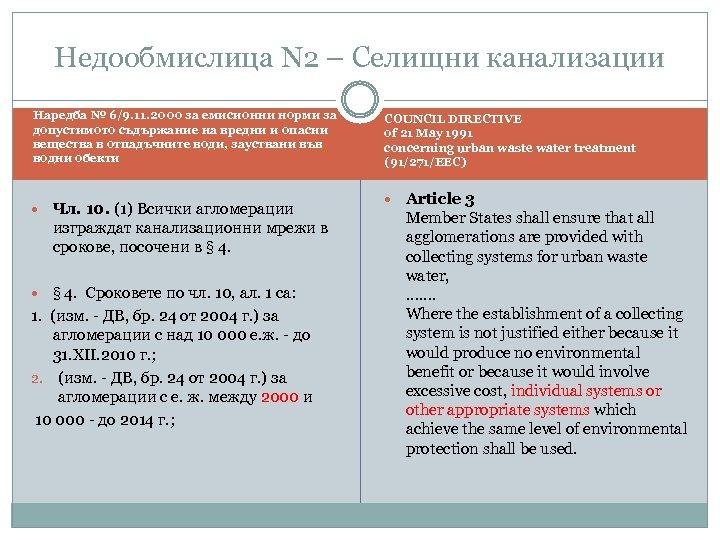 Недообмислица N 2 – Селищни канализации Наредба № 6/9. 11. 2000 за емисионни норми