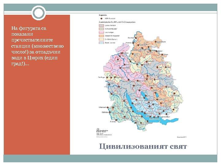 На фигурата са показани пречиствателните станции (множествено число!) за отпадъчни води в Цюрих (един