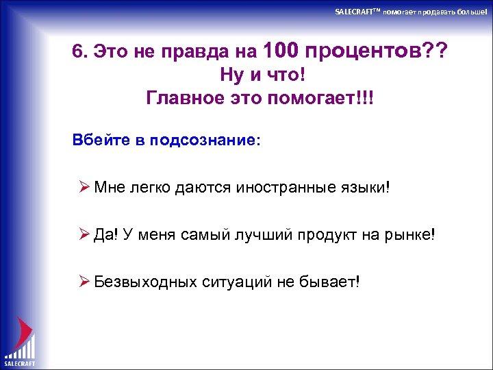 SALECRAFTTM помогает продавать больше! 6. Это не правда на 100 процентов? ? Ну и