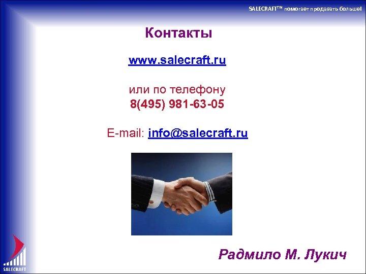 SALECRAFTTM помогает продавать больше! Контакты www. salecraft. ru или по телефону 8(495) 981 -63