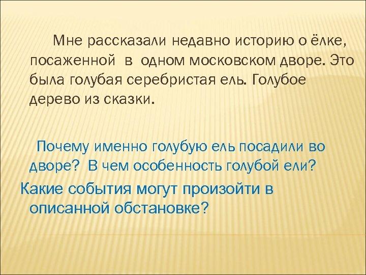 Мне рассказали недавно историю о ёлке, посаженной в одном московском дворе. Это была голубая
