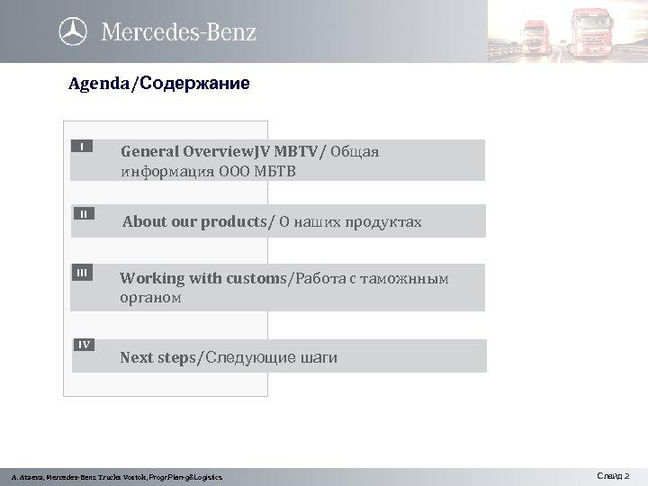 Agenda/Содержание I General Overview. JV MBTV/ Общая информация ООО МБТВ II About our products/