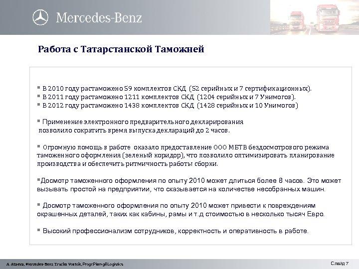 Работа с Татарстанской Таможней § В 2010 году растаможено 59 комплектов СКД (52 серийных