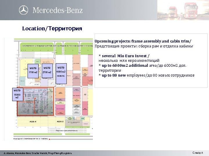 Location/Территория Upcoming projects: frame assembly and cabin trim/ Предстоящие проекты: сборка рам и отделка
