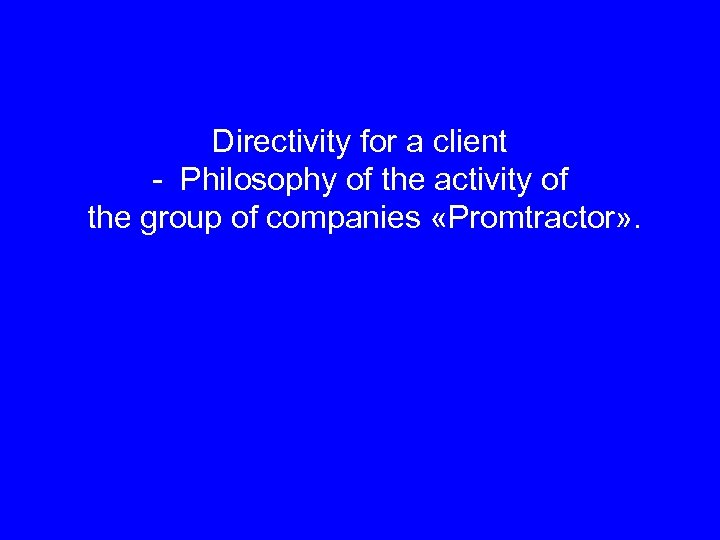 Directivity for a client - Philosophy of the activity of the group of companies
