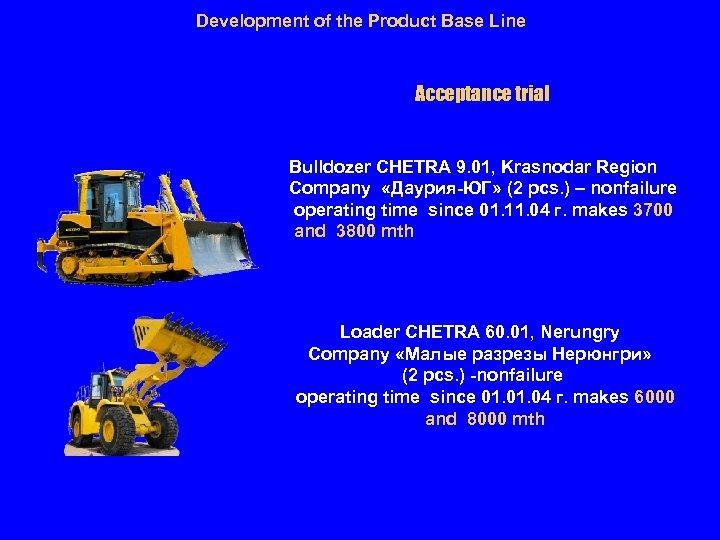 Development of the Product Base Line Acceptance trial Bulldozer CHETRA 9. 01, Krasnodar Region