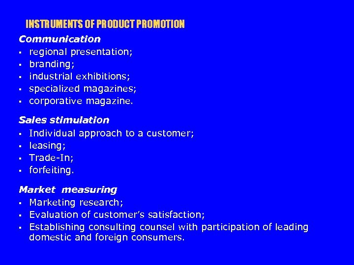 INSTRUMENTS OF PRODUCT PROMOTION Communication § regional presentation; § branding; § industrial exhibitions; §