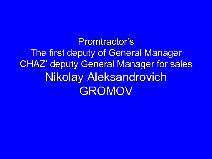 Promtractor's The first deputy of General Manager CHAZ' deputy General Manager for sales Nikolay