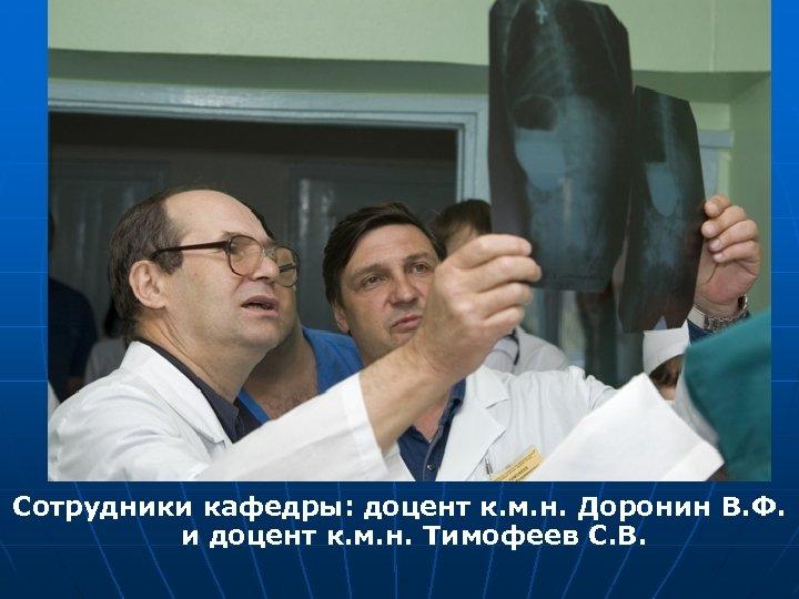 Сотрудники кафедры: доцент к. м. н. Доронин В. Ф. и доцент к. м. н.