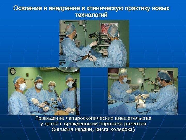 Освоение и внедрение в клиническую практику новых технологий Проведение лапароскопических вмешательства у детей с