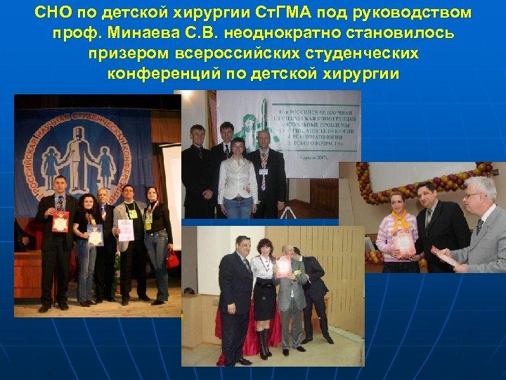 СНО по детской хирургии Ст. ГМА под руководством проф. Минаева С. В. неоднократно становилось