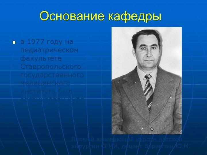 Основание кафедры n в 1977 году на педиатрическом факультете Ставропольского государственного медицинского института был