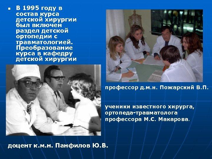 n В 1995 году в состав курса детской хирургии был включен раздел детской ортопедии
