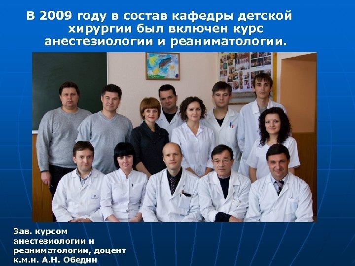 В 2009 году в состав кафедры детской хирургии был включен курс анестезиологии и реаниматологии.