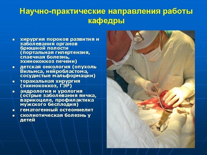 Научно-практические направления работы кафедры n n n хирургия пороков развития и заболевания органов брюшной