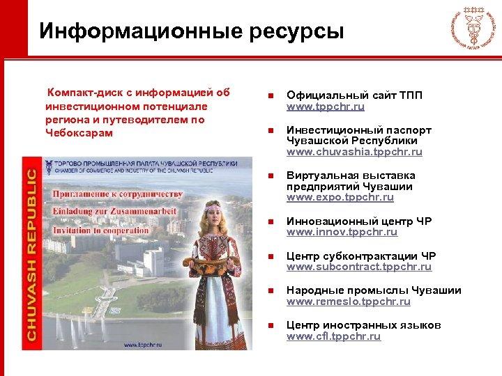 Информационные ресурсы Компакт-диск с информацией об инвестиционном потенциале региона и путеводителем по Чебоксарам n