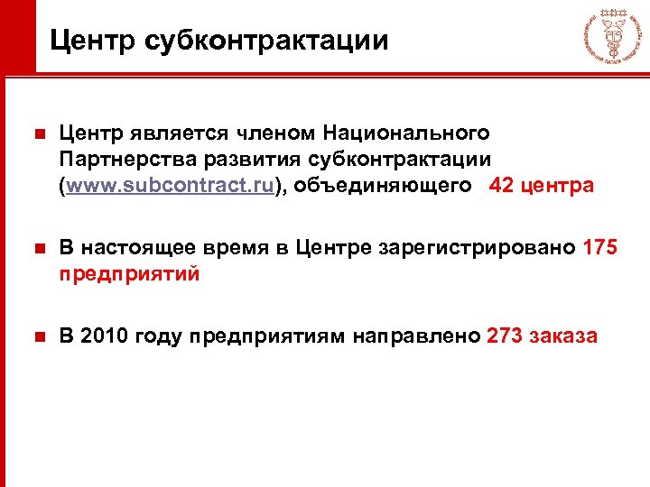 Центр субконтрактации n Центр является членом Национального Партнерства развития субконтрактации (www. subcontract. ru), объединяющего