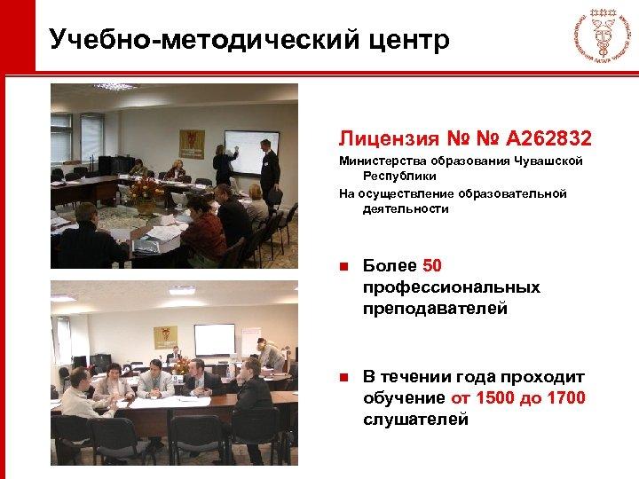 Учебно-методический центр Лицензия № № А 262832 Министерства образования Чувашской Республики На осуществление образовательной