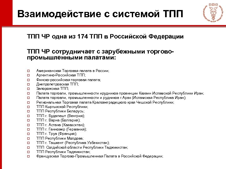 Взаимодействие с системой ТПП ЧР одна из 174 ТПП в Российской Федерации ТПП ЧР