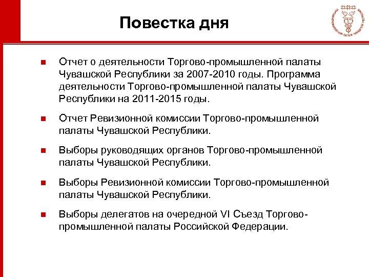 Повестка дня n Отчет о деятельности Торгово-промышленной палаты Чувашской Республики за 2007 -2010 годы.
