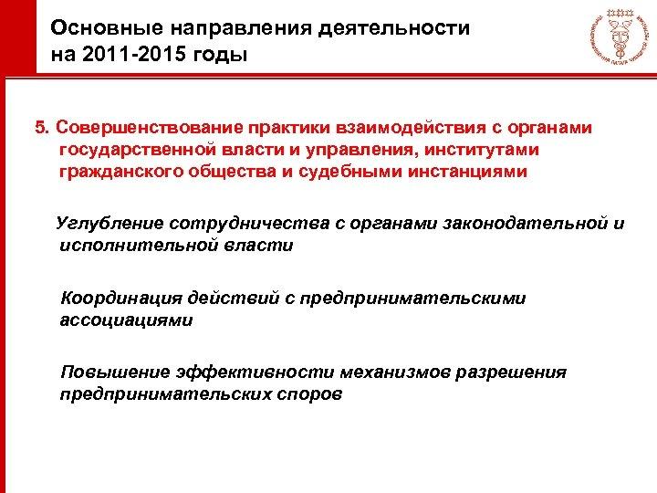 Основные направления деятельности на 2011 -2015 годы 5. Совершенствование практики взаимодействия с органами государственной