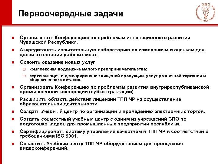 Первоочередные задачи n Организовать Конференцию по проблемам инновационного развития Чувашской Республики. n Аккредитовать испытательную