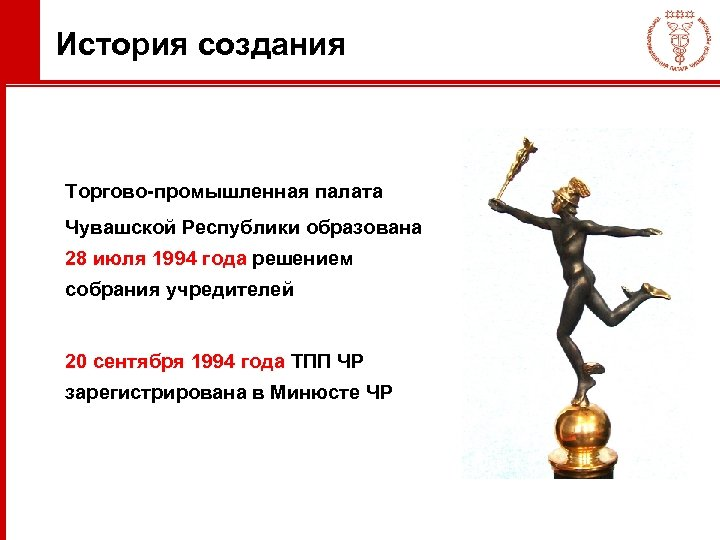История создания Торгово-промышленная палата Чувашской Республики образована 28 июля 1994 года решением собрания учредителей