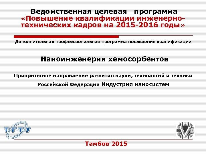 Ведомственная целевая программа «Повышение квалификации инженернотехнических кадров на 2015 -2016 годы» Дополнительная профессиональная программа