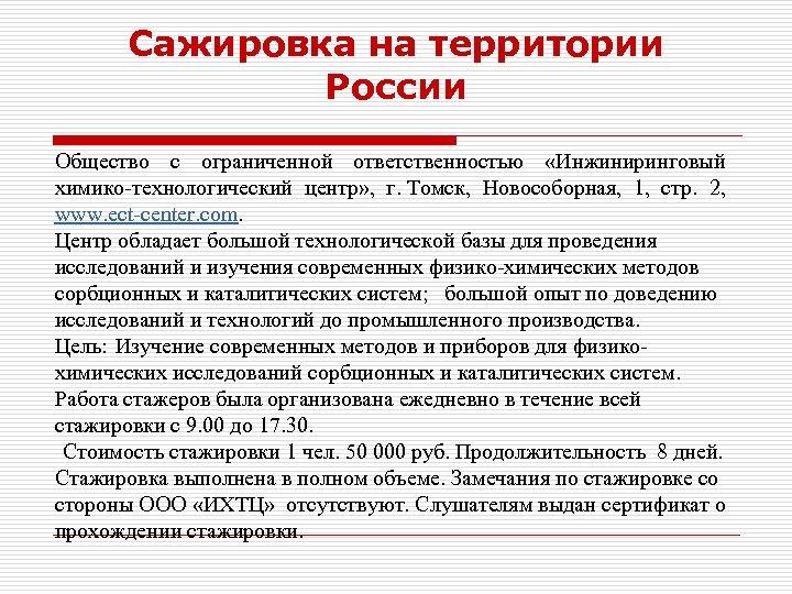 Сажировка на территории России Общество с ограниченной ответственностью «Инжиниринговый химико-технологический центр» , г. Томск,