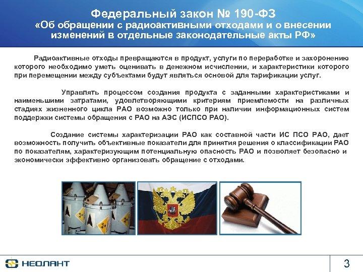 Федеральный закон № 190 -ФЗ «Об обращении с радиоактивными отходами и о внесении изменений