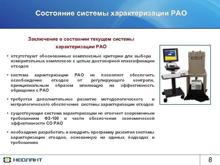 Состояние системы характеризации РАО Заключение о состоянии текущем системы характеризации РАО • отсутствуют обоснованные