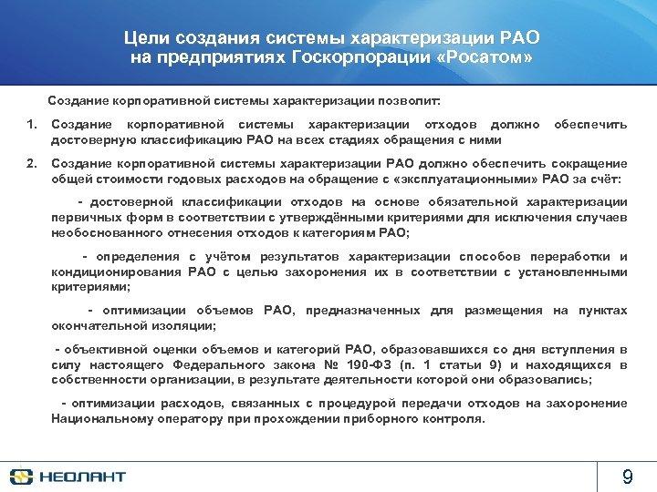 Цели создания системы характеризации РАО на предприятиях Госкорпорации «Росатом» Создание корпоративной системы характеризации позволит: