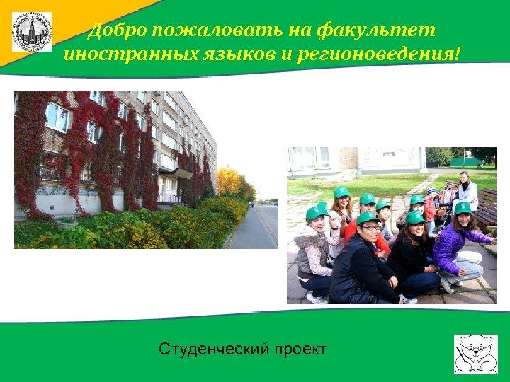 Добро пожаловать на факультет иностранных языков и регионоведения! Студенческий проект