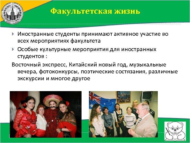 Факультетская жизнь Иностранные студенты принимают активное участие во всех мероприятиях факультета Особые культурные мероприятия