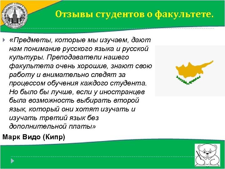 Отзывы студентов о факультете. «Предметы, которые мы изучаем, дают нам понимание русского языка и