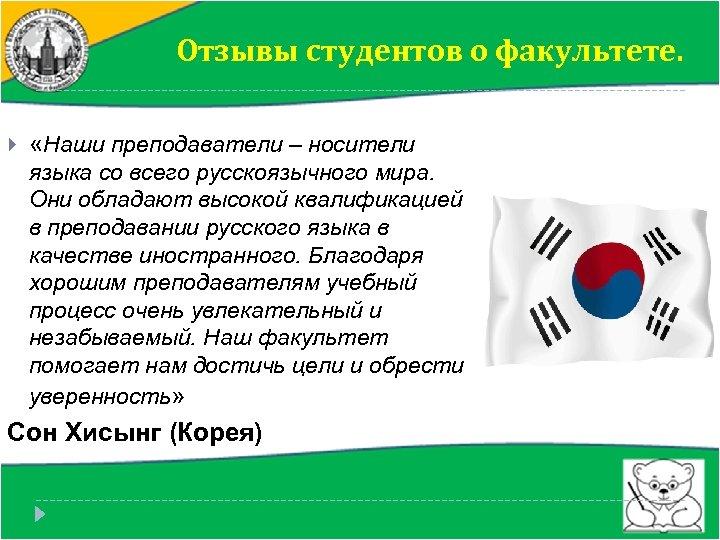 Отзывы студентов о факультете. «Наши преподаватели – носители языка со всего русскоязычного мира. Они