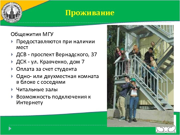 Проживание Общежития МГУ Предоставляются при наличии мест ДСВ - проспект Вернадского, 37 ДСК -
